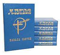 М.Булгаков М. Булгаков. Собрание сочинений в 6 томах (комплект из 6 книг)