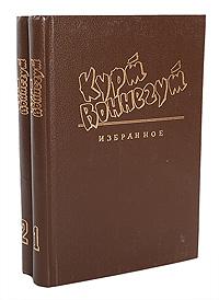 Курт Воннегут Курт Воннегут. Избранное в 2 томах (комплект из 2 книг)