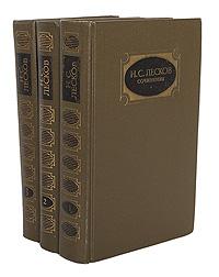 Н. С. Лесков Н. С. Лесков. Собрание сочинений в 3 томах (комплект из 3 книг) цена 2017