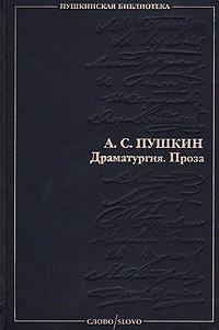А. С. Пушкин А. С. Пушкин. Драматургия. Проза а с пушкин а с пушкин избранные сочинения
