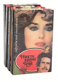 Н. Ещенко Никто, кроме тебя (комплект из 4 книг)