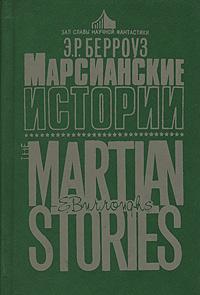 Э. Р. Берроуз Марсианские истории
