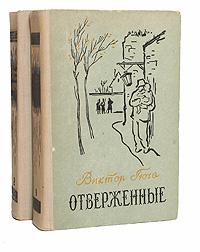 Виктор Гюго Отверженные (комплект из 2 книг) гюго в отверженные комплект из 2 книг