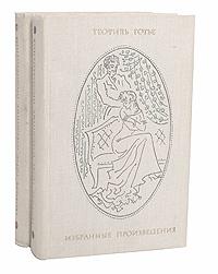 Теофиль Готье Теофиль Готье. Избранные произведения в 2 томах (комплект)