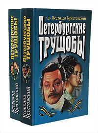 Всеволод Крестовский Петербургские трущобы (комплект из 2 книг)