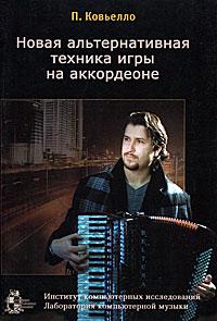П. Ковьелло Новая альтернативная техника игры на аккордеоне. В 2 частях