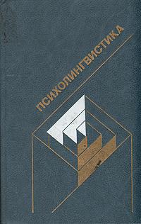 Джером Брунер,Э. Бейтс,П. М. Гринфилд Психолингвистика
