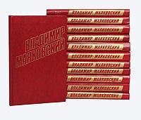 Владимир Маяковский Владимир Маяковский. Собрание сочинений в 12 томах (комплект)