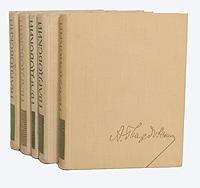 А. Т. Твардовский А. Т. Твардовский. Собрание сочинений в 5 томах (комплект из 5 книг) цена