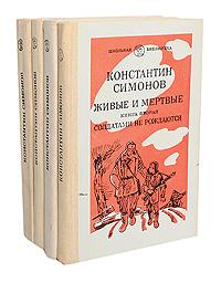 Константин Симонов Живые и мертвые. В 3 томах (комплект из 4 книг)