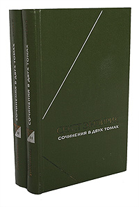 Секст Эмпирик Эмпирик. Сочинения в 2 томах (комплект)