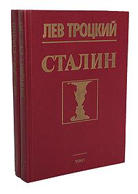 Лев Троцкий Сталин (комплект из 2 книг)
