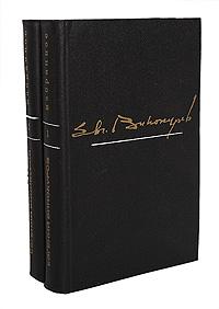 Евгений Винокуров Евгений Винокуров. Избранные произведения в 2 томах (комплект из 2 книг) о генри избранные произведения в 2 томах комплект из 2 книг