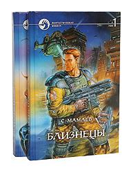 С. Мамаев Близнецы (комплект из 2 книг)
