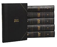 Шолом-Алейхем Шолом-Алейхем. Собрание сочинений в 6 томах (комплект из 6 книг)