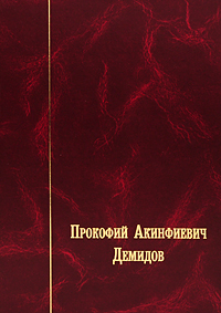 П. А. Демидов. Письма и документы. 1735-1786