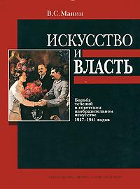 В. С. Манин Искусство и власть. Борьба течений в советском изобразительном искусстве 1917-1941 годов