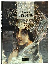 Михаил Герман Михаил Врубель
