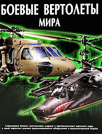 В. Н. Шунков, В. В. Ликсо Боевые вертолеты мира в н шунков в в ликсо боевые вертолеты мира