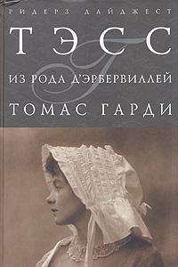 Томас Гарди Тэсс из рода Д 'Эрбервиллей гарди томас тэсс из рода д эрбервиллей роман