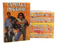 Гарольд Роббинс Гарольд Роббинс. Собрание сочинений в 6 томах (комплект из 6 книг)