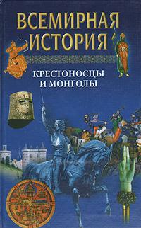 Всемирная история. Крестоносцы и монголы цены
