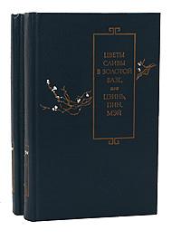 Цветы сливы в золотой вазе, или Цзинь, Пин, Мэй (комплект из 2 книг)