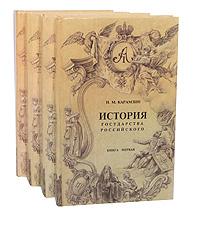 Н. М. Карамзин История государства Российского (комплект из 4 книг)