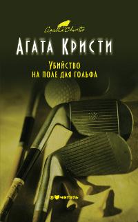 купить Агата Кристи Убийство на поле для гольфа по цене 263 рублей