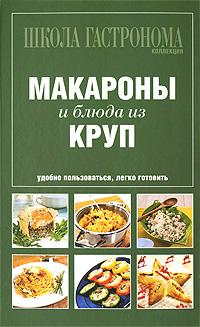 Макароны и блюда из круп тойбнер х лучшие кулинарные рецепты рецепты для праздников и на каждый день isbn 5170185839