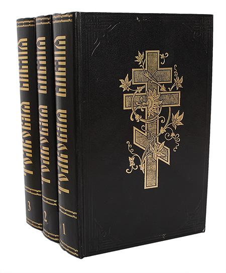Толковая Библия, или Комментарий на все книги Св. писания Ветхого и Нового Завета (комплект из 3 книг) kamorra книга