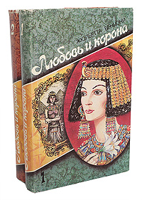 Жюльетта Бенцони Любовь и корона (комплект из 2 книг)