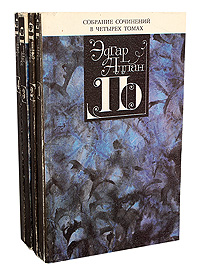 Эдгар Аллан По Эдгар Аллан По. Собрание сочинений в 4 томах (комплект из 4 книг)
