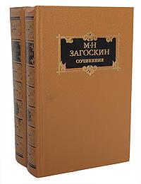 цены на М. Н. Загоскин М. Н. Загоскин. Сочинения в 2 томах (комплект из 2 книг)  в интернет-магазинах