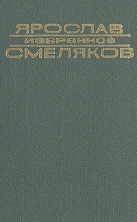 Ярослав Смеляков Ярослав Смеляков. Избранное ярослав врхлицкий ярослав врхлицкий стихи