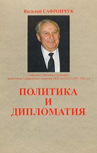 Василий Сафрончук Политика и дипломатия