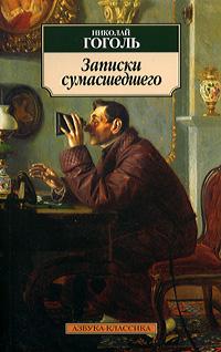 Николай Гоголь Записки сумасшедшего николай гоголь записки сумасшедшего