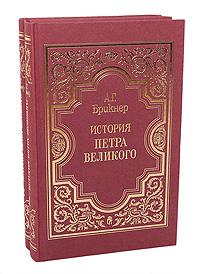 А. Г. Брикнер История Петра Великого (комплект из 2 книг)