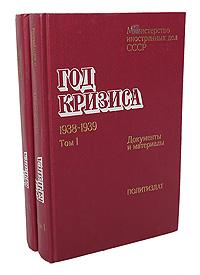 Год кризиса. 1938-1939. Документы и материалы (комплект из 2 книг) ссср германия 1939 1941 секретные документы