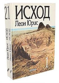 Леон Юрис Исход (комплект из 2 книг)