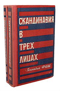 Геннадий Фиш Скандинавия в трех лицах (комплект из 2 книг) лампа автомобильная philips 12929bvb2 бл 4вт 12в накаливания