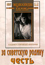 За Советскую Родину / Честь недорго, оригинальная цена