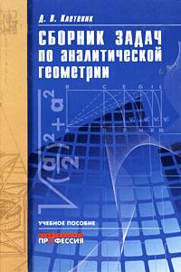 Сборник задач по аналитической геометрии клетеник решения курсовая решение задач на проценты
