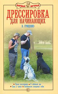 В. Гриценко Дрессировка для начинающих. Уроки послушания. О собачьем лае. Свои и чужие. Особенности поведения собак