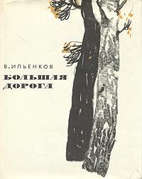 В. Ильенков Большая дорога