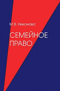 М. В. Никонова Семейное право а и гомола о б семенова семейное право учебное пособие