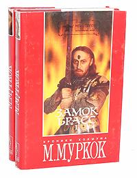 Майкл Муркок Замок Брасс (комплект из 2 книг)