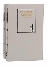 Андрей Белый Андрей Белый. Сочинения в 2 томах (комплект из 2 книг) андрей белый андрей белый петербург