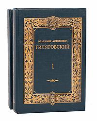 Владимир Алексеевич Гиляровский Владимир Алексеевич Гиляровский. Сочинения в 2 томах (комплект из 2 книг)