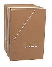 Аристотель Аристотель. Сочинения в 4 томах (комплект)